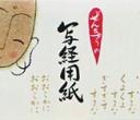 26shakyo